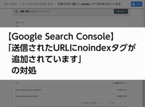 【Google Search Console】「送信されたURLにnoindexタグが追加されています」の対処